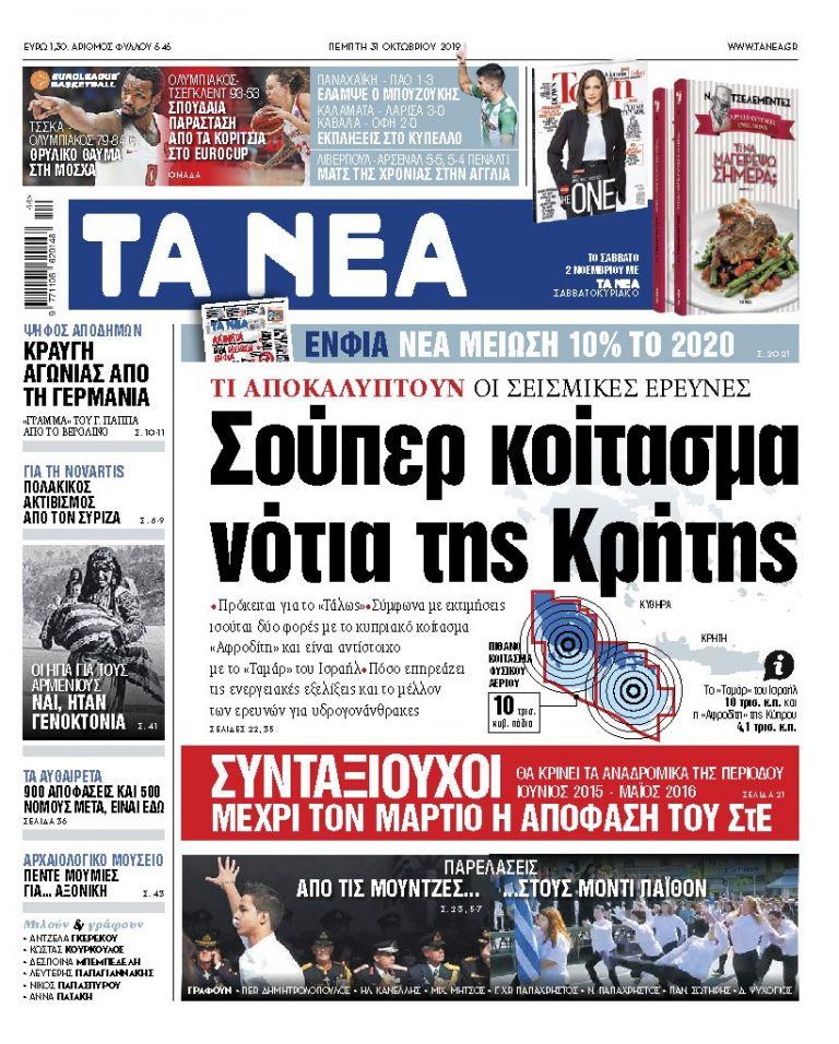 Διαβάστε στα «ΝΕΑ» της Πέμπτης: «Σούπερ κοίτασμα, νότια της Κρήτης» | tanea.gr