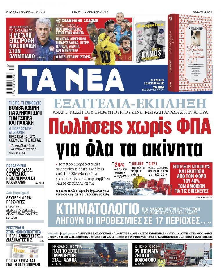 Διαβάστε στα «ΝΕΑ» της Πέμπτης: «Πωλήσεις χωρίς ΦΠΑ για όλα τα ακίνητα»   tanea.gr