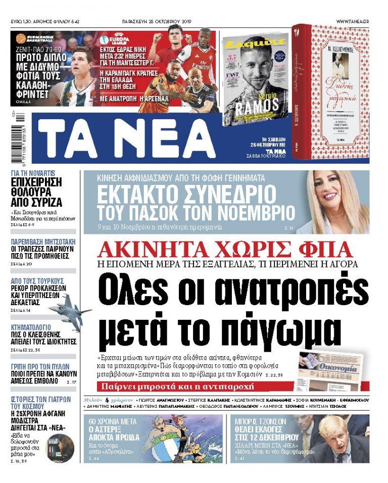 Διαβάστε στα «ΝΕΑ» της Παρασκευής: «Ολες οι ανατροπές στα ακίνητα μετά το πάγωμα του ΦΠΑ» | tanea.gr