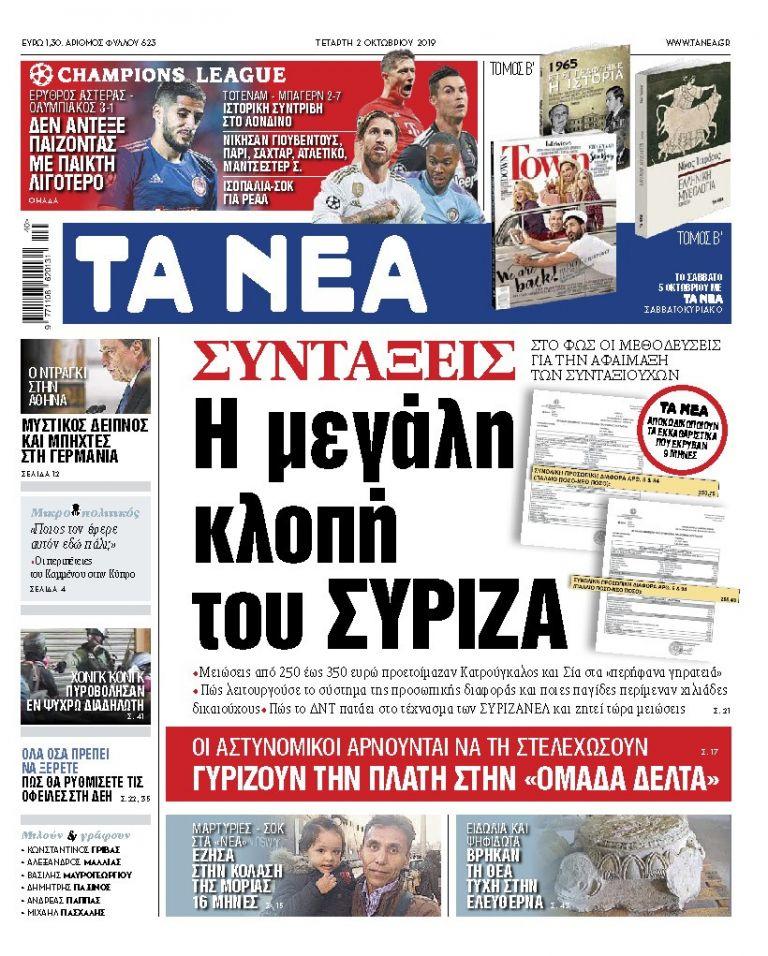 Διαβάστε στα «ΝΕΑ» της Τετάρτης: «Συντάξεις: Η μεγάλη κλοπή του ΣΥΡΙΖΑ» | tanea.gr