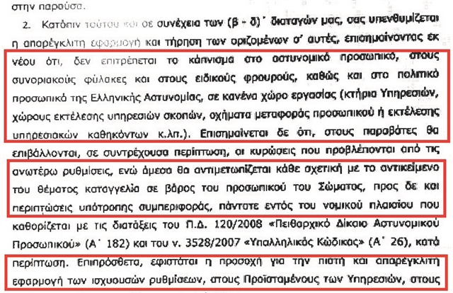 Αποκαλυπτικό έγγραφο: Είσαι αστυνομικός... θεριακλής; Θα πληρώνεις κι εσύ πρόστιμο | tanea.gr