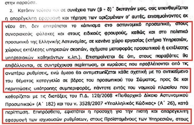Πρόστιμα και σε θεριακλήδες αστυνομικούς | tanea.gr
