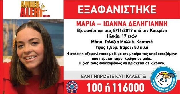 Amber Alert: Συναγερμός στην Κατερίνη για εξαφάνιση 17χρονης μαζί με τη μητέρα της | tanea.gr