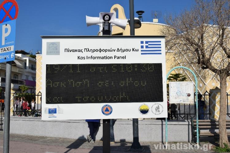 Κως: Άσκηση για σεισμό και τσουνάμι | tanea.gr