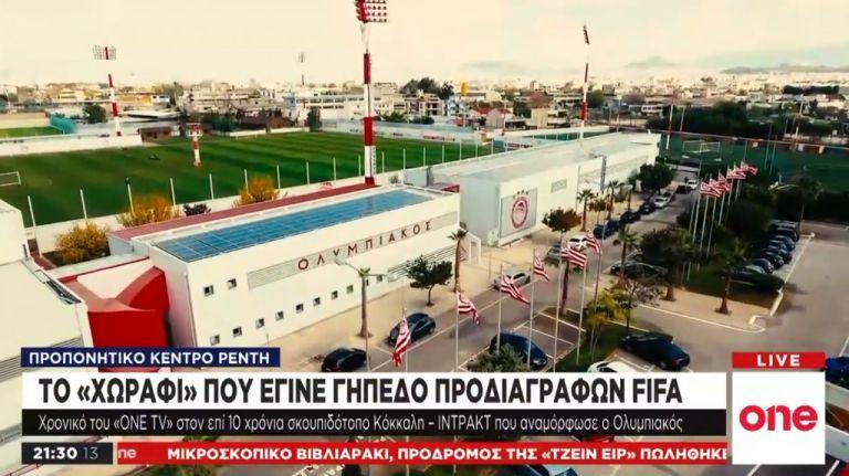 Προπονητικό κέντρο Ρέντη: Το «χωράφι» που έγινε γήπεδο προδιαγραφών FIFA   tanea.gr