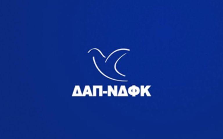 Η ΔΑΠ καταγγέλει ότι κρέμασαν μέλος της στον τοίχο | tanea.gr