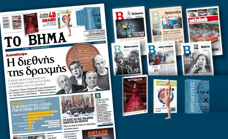 Διαβάστε στο Βήμα της Κυριακής: «Αποκάλυψη – Η διεθνής της δραχμής» | tanea.gr