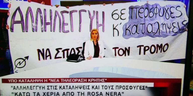 Κρήτη: Κατάληψη στο δελτίο της Νέας Τηλεόρασης | tanea.gr