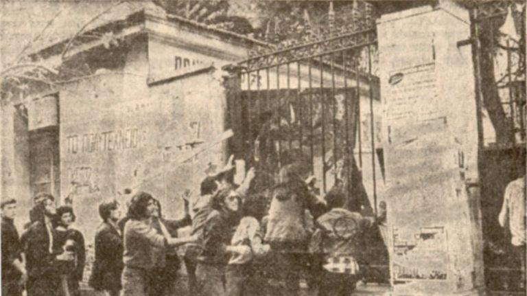 Η «μαύρη» 7η επέτειος του Πολυτεχνείου το 1980 | tanea.gr