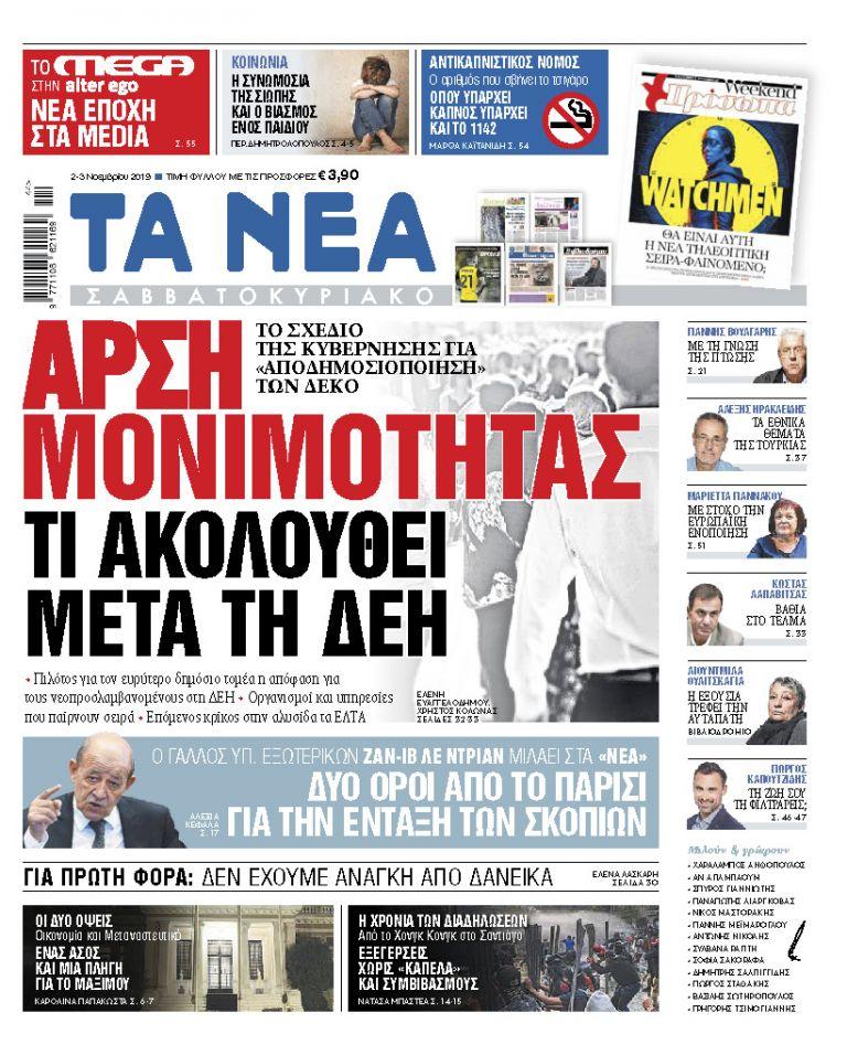 Διαβάστε στα «ΝΕΑ Σαββατοκύριακο»: Αρση μονιμότητας, τι ακολουθεί μετά τη ΔΕΗ» | tanea.gr