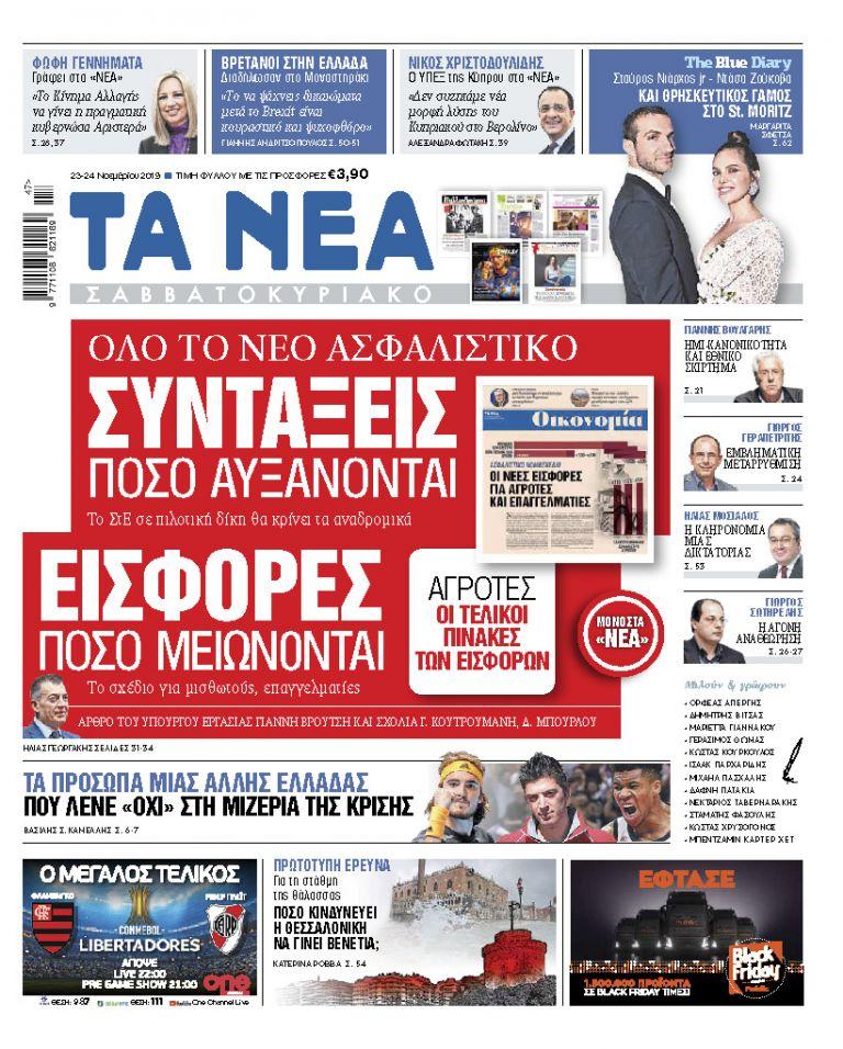 Διαβάστε στα «ΝΕΑ Σαββατοκύριακο»: «Πόσο αυξάνονται οι συντάξεις, πόσο μειώνονται οι εισφορές» | tanea.gr