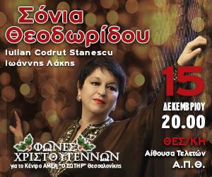 Η Σόνια Θεοδωρίδου τραγουδά τις Φωνές Χριστουγέννωνγια το Κέντρο ΑΜΕΑ «Ο ΣΩΤΗΡ»   tanea.gr