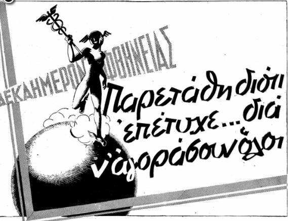 Η Black Friday και το έθιμο των προσφορών στην Αθήνα του '30 | tanea.gr