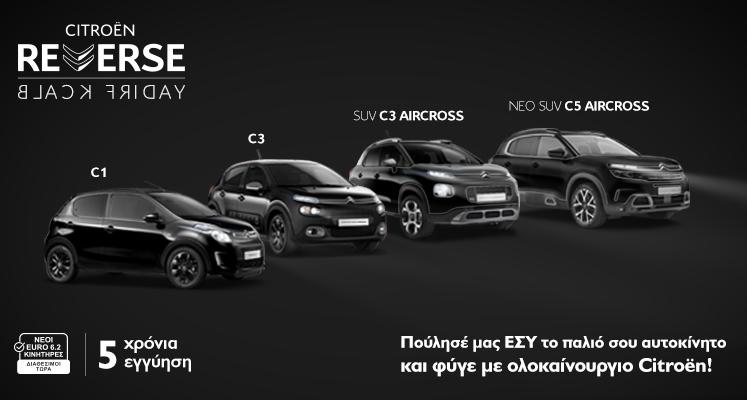 Citroen: Κάνει την απόκτηση καινούργιου αυτοκινήτου πιο εύκολη | tanea.gr