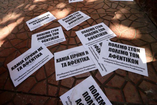Ρουβίκωνας : Τριπλή επίθεση αντιεξουσιαστών τα ξημερώματα | tanea.gr