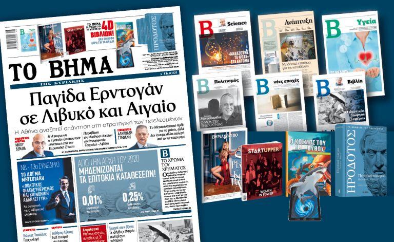 Διαβάστε στο «Βήμα της Κυριακής»: Παγίδα Ερντογάν σε Λιβυκό και Αιγαίο | tanea.gr