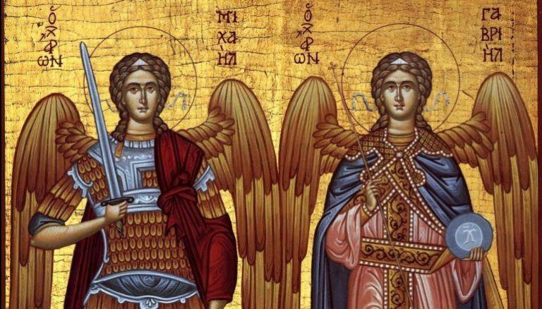 Αρχάγγελοι Μιχαήλ και Γαβριήλ – Τι γιορτάζουμε σήμερα | tanea.gr