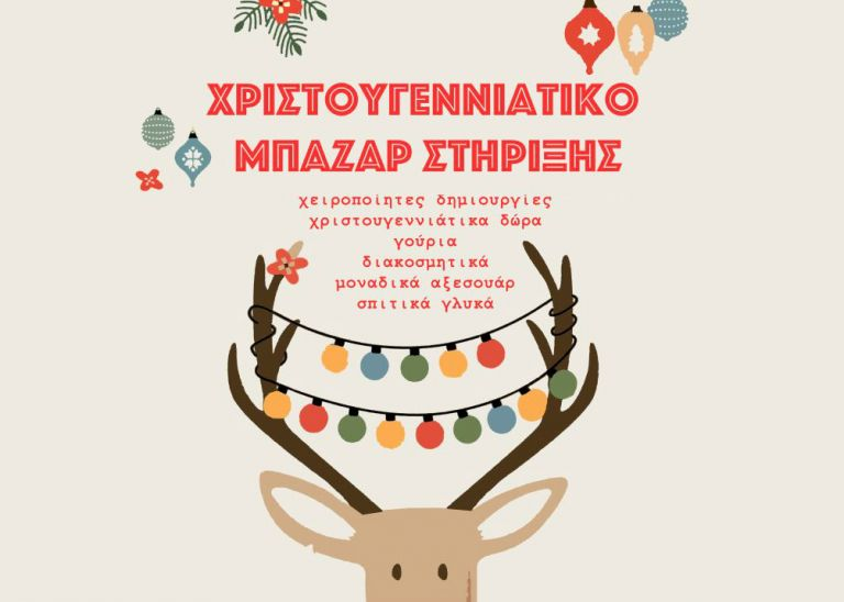 Xριστουγεννιάτικο Bazaar της ομάδας εθελοντισμού «Στήριξη» | tanea.gr