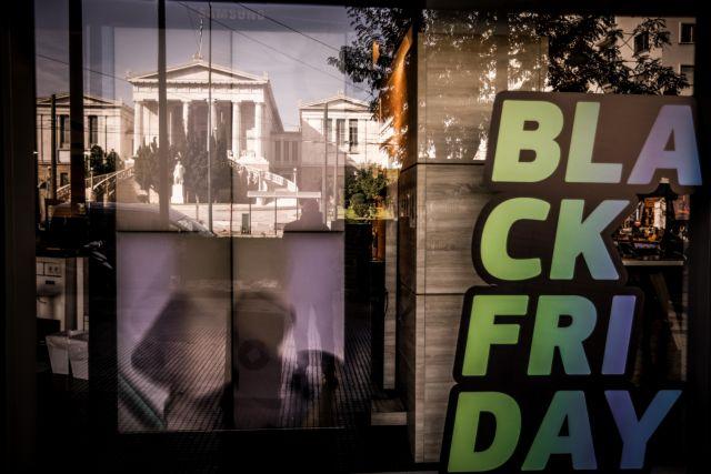 Οδηγός επιβίωσης στην Black Friday | tanea.gr