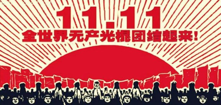 Στην Κίνα σήμερα γιορτάζεται η Ημέρα του Εργένη | tanea.gr