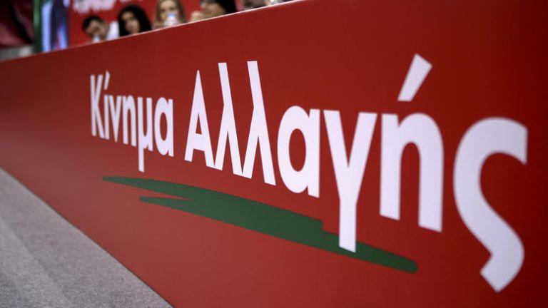 Κίνημα Αλλαγής : Η κυβέρνηση καθυστέρησε στο θέμα των τραπεζικών χρεώσεων | tanea.gr