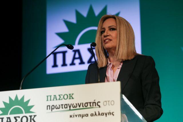 ΠΑΣΟΚ : Ολες οι αλλαγές στο καταστατικό για την εκλογή προέδρου | tanea.gr