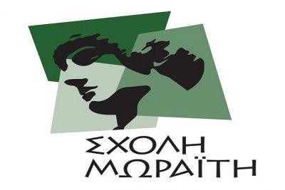 Forum για τον τουρισμό από τον Σύνδεσμο Αποφοίτων Σχολής Μωραΐτη | tanea.gr