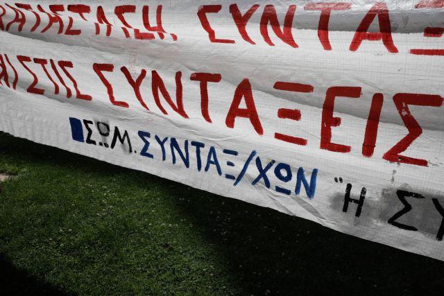 Οι νέες συντάξεις : Από 775€ έως 2.501€ | tanea.gr