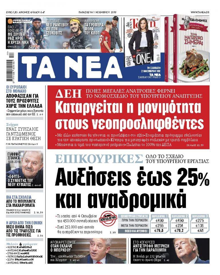 Διαβάστε στα «ΝΕΑ» της Παρασκευής: «Αυξήσεις έως 25% και αναδρομικά» | tanea.gr