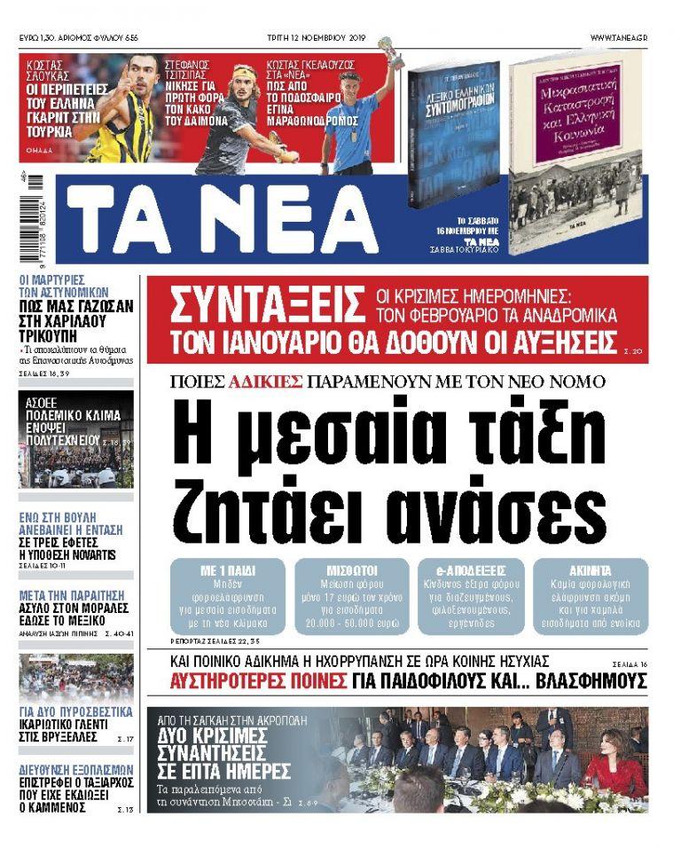 Διαβάστε στα «ΝΕΑ» της Τρίτης: «Η μεσαία τάξη ζητάει ανάσες»   tanea.gr