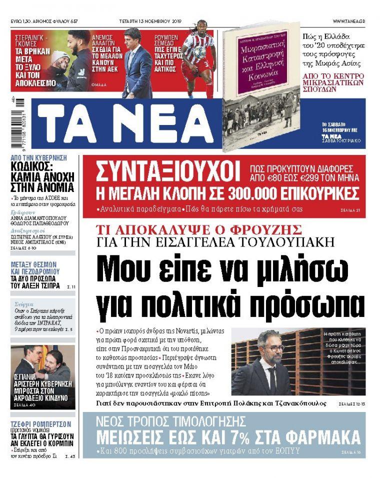 Διαβάστε στα «ΝΕΑ» της Τετάρτης : «Μου είπε να μιλήσω για πολιτικά πρόσωπα» | tanea.gr