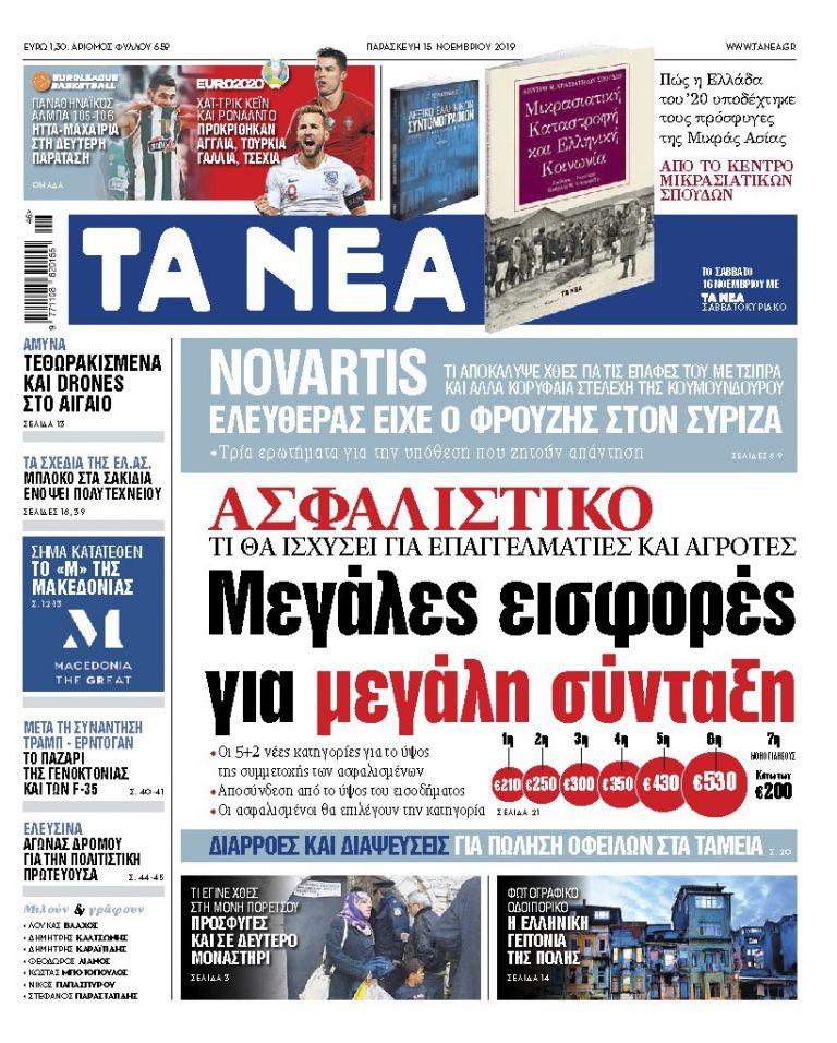 Διαβάστε στα «ΝΕΑ» της Παρασκευής: «Μεγάλες εισφορές για μεγάλη σύνταξη» | tanea.gr