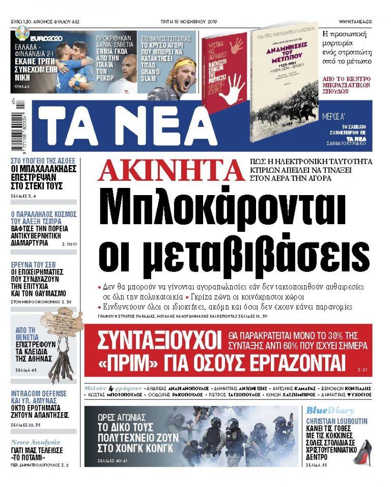 Διαβάστε στα «ΝΕΑ» της Τρίτης: «Μπλοκάρονται οι μεταβιβάσεις ακινήτων» | tanea.gr