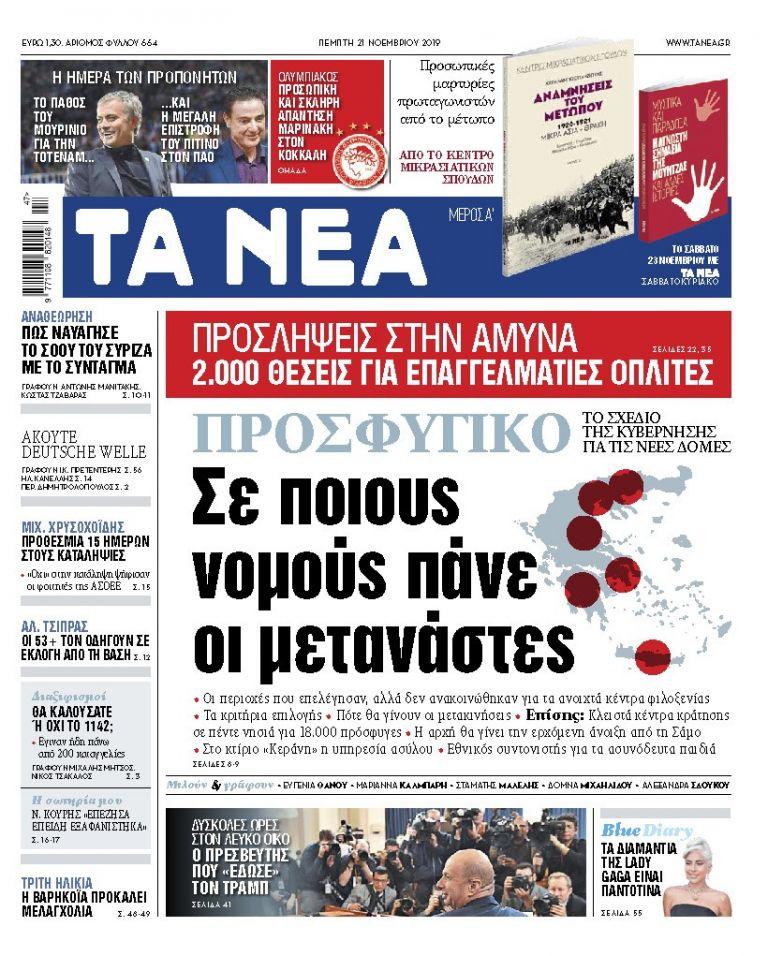 Διαβάστε στα «ΝΕΑ» της Πέμπτης: «Σε ποιους νομούς πάνε οι μετανάστες» | tanea.gr