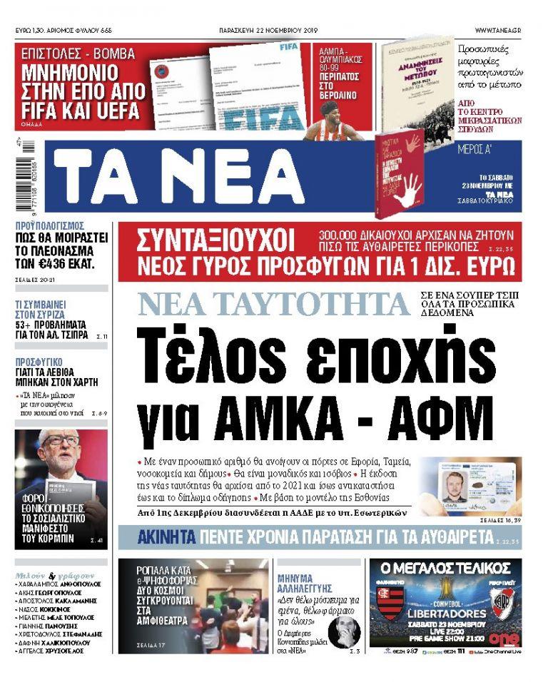 Διαβάστε στα «ΝΕΑ» της Παρασκευής: «Τέλος εποχής για ΑΜΚΑ – ΑΦΜ» | tanea.gr