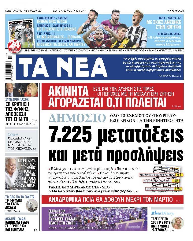 Διαβάστε στα «ΝΕΑ» της Δευτέρας: «Δημόσιο: 7.225 μετατάξεις και μετά προσλήψεις» | tanea.gr