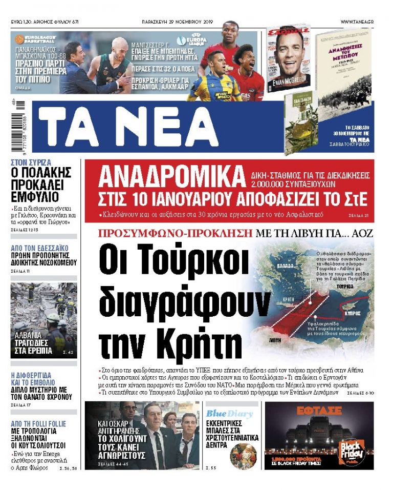 Διαβάστε στα «ΝΕΑ» της Παρασκευής: «Οι Τούρκοι διαγράφουν την Κρήτη» | tanea.gr