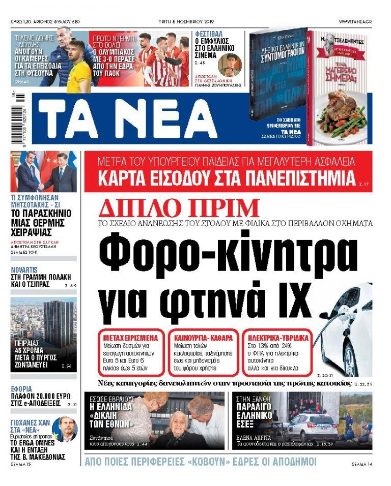 Διαβάστε στα «ΝΕΑ» της Τρίτης: «Φορο-κίνητρα για φθηνά αυτοκίνητα» | tanea.gr