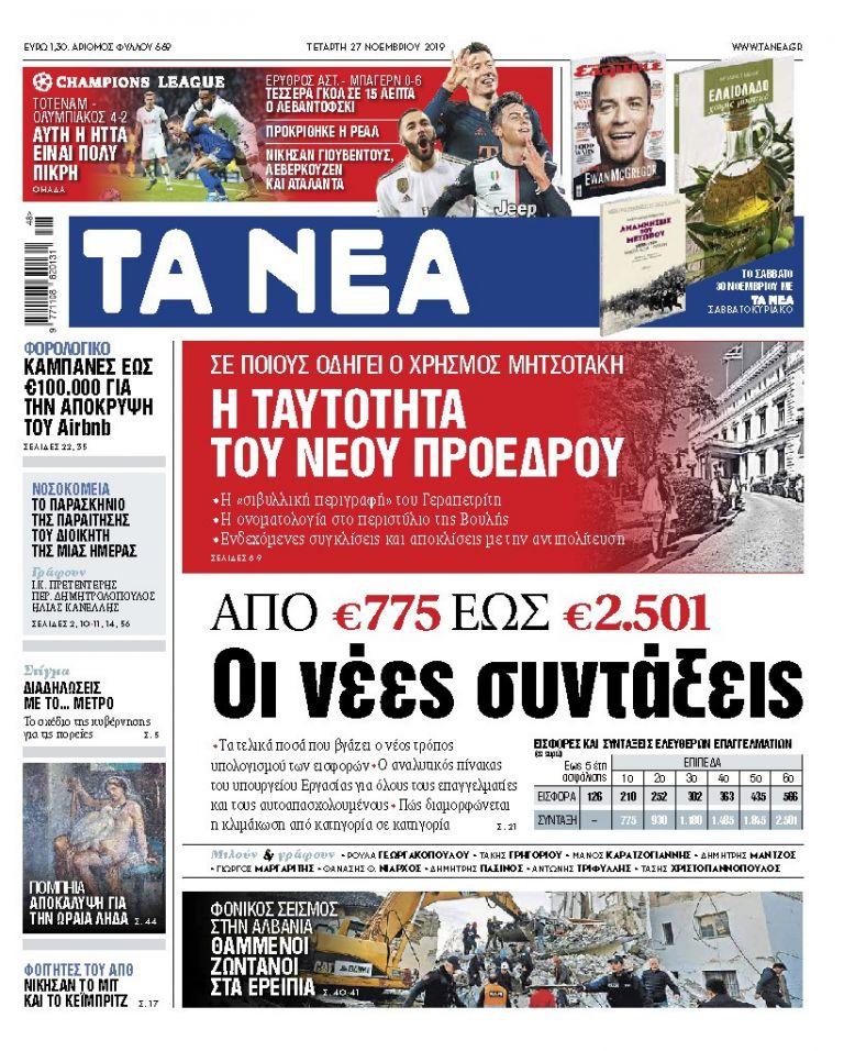 Διαβάστε στα «ΝΕΑ» της Τετάρτης : «Από 775 έως 2.501 ευρώ οι νέες συντάξεις» | tanea.gr