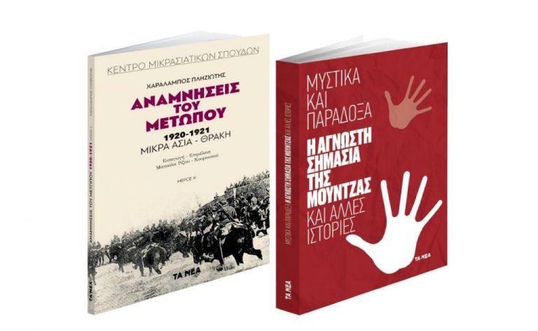 Δείτε τις δύο μεγάλες προσφορές μαζί με τα «ΝΕΑ Σαββατοκύριακο» | tanea.gr