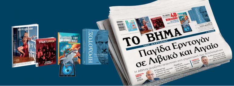 Μαζί με το «Βήμα της Κυριακής»: Ηρόδοτος, 4D βιβλία, STARTUPPER MAG, ΒΗΜΑgazino   tanea.gr