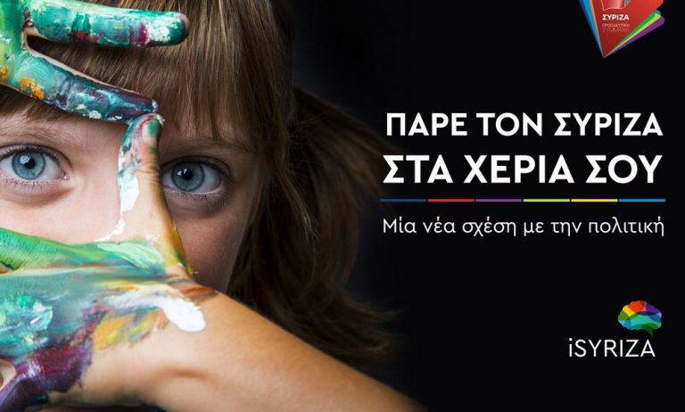 Νέα καμπάνια του ΣΥΡΙΖΑ για τη διαφάνεια | tanea.gr