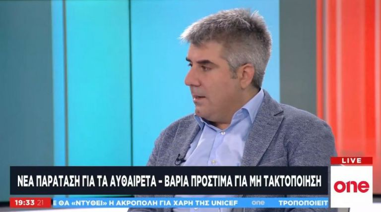 O Π. Χαρλαύτης για τις νέες ρυθμίσεις στην τακτοποίηση αυθαιρέτων | tanea.gr