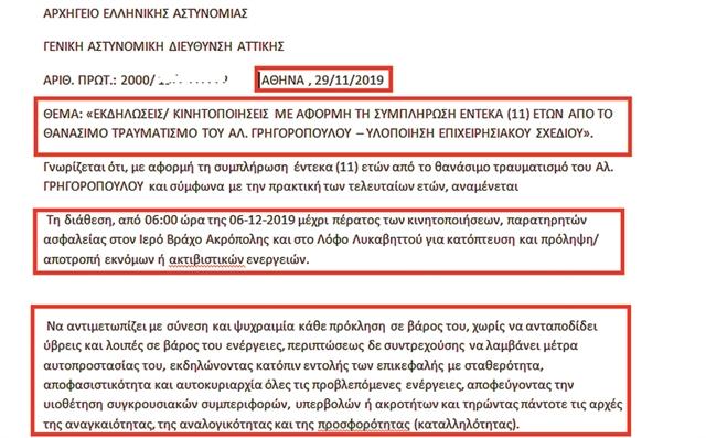 Αποκάλυψη: Το έγγραφο για τα μέτρα ασφαλείας στην επέτειο για τον Γρηγορόπουλο | tanea.gr