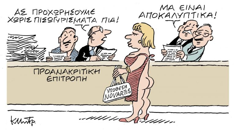Το σκίτσο του Κώστα Μητρόπουλου | tanea.gr