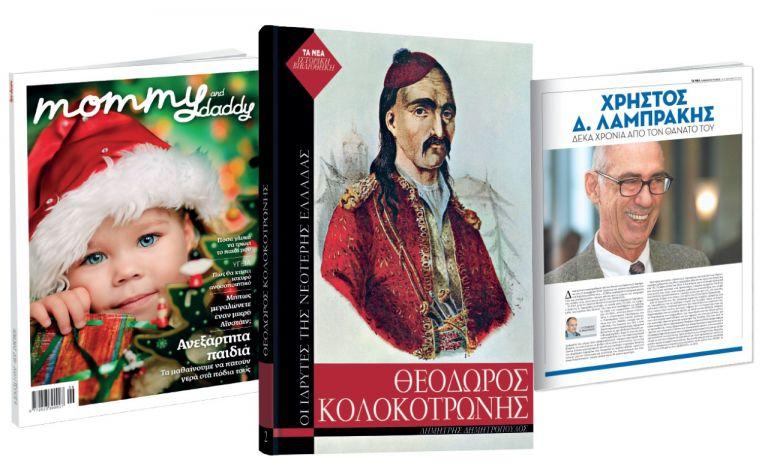 Το Σάββατο με «ΤΑ ΝΕΑ», «Ηρωες της ελληνικής επανάστασης» & Mommy & Daddy, Χ. Λαμπράκης - 10 χρόνια μετά τον θάνατό του | tanea.gr