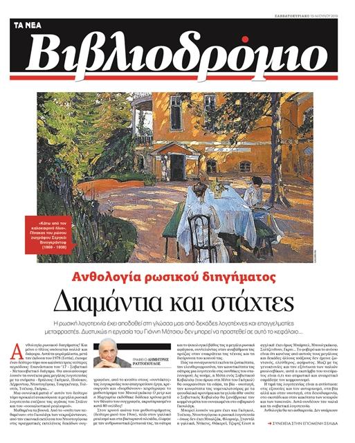 Απάντηση για την κριτική του Δημήτρη Ραυτόπουλου   tanea.gr