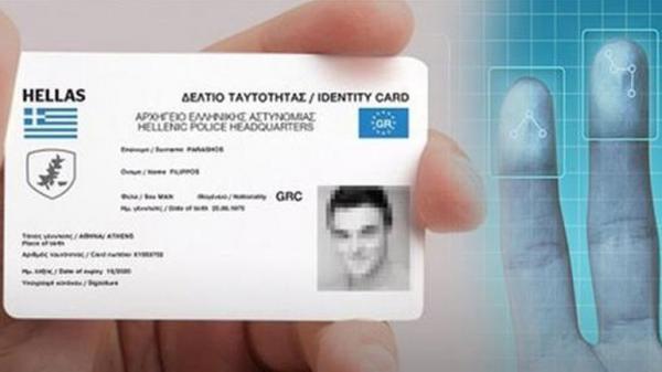 Νέες ταυτότητες : Ξεκίνησε η διαδικασία του διαγωνισμού   tanea.gr