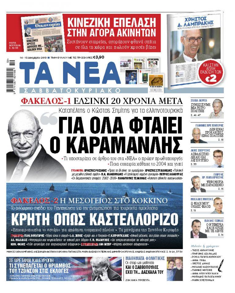 Διαβάστε στα «ΝΕΑ Σαββατοκύριακο»: «Για όλα φταίει ο Καραμανλής» | tanea.gr