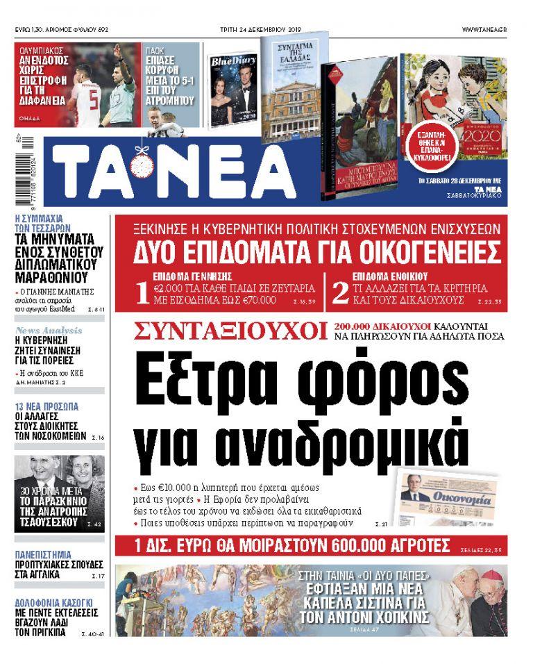 Διαβάστε στα «ΝΕΑ» της Τρίτης: «Εξτρα φόρος για τα αναδρομικά» | tanea.gr